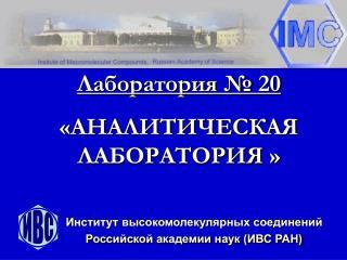 Лаборатория №  20 «АНАЛИТИЧЕСКАЯ ЛАБОРАТОРИЯ »