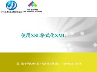 使用 XSL 格式化 XML