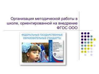 Организация методической работы в школе, ориентированной на внедрение ФГОС ООО
