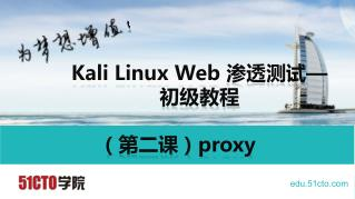 (第二课) proxy