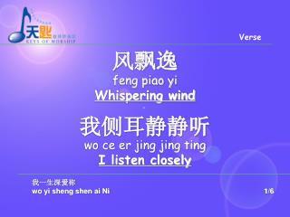 风飘逸 feng piao yi   Whispering wind 我侧耳静静听 wo ce er jing jing ting I listen closely
