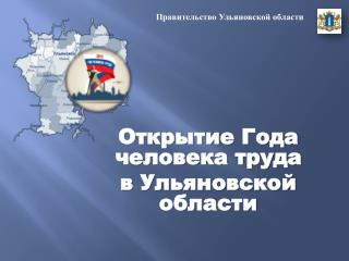 Открытие Года человека труда  в Ульяновской области