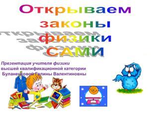 Презентация учителя физики  высшей квалификационной категории  Буланенковой Галины Валентиновны