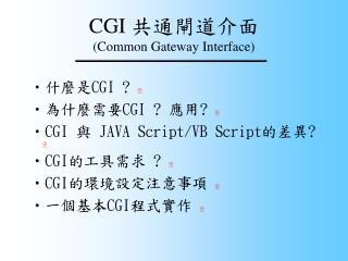 CGI  共通閘道介面 (Common Gateway Interface)