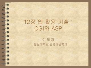 12 장 웹 활용 기술  :  CGI 와  ASP