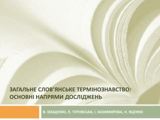 Загальне слов'янське  термінознавство: основні напрями досліджень