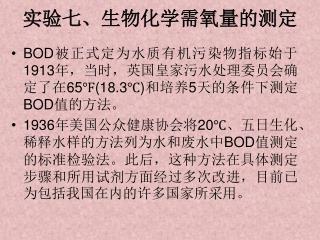 实验七、生物化学需氧量的测定