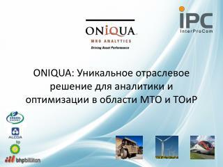 ONIQUA:  Уникальное отраслевое решение для аналитики и оптимизации в области МТО и ТОиР