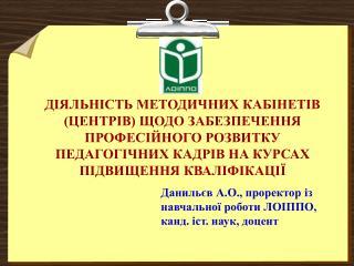 Данильєв А.О., проректор із навчальної роботи ЛОІППО, канд. іст. наук, доцент