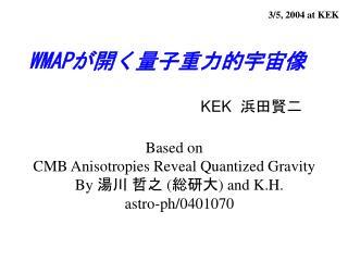 WMAP が開く量子重力的宇宙像