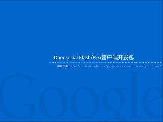 Opensocial Flash/Flex 客户端开发包