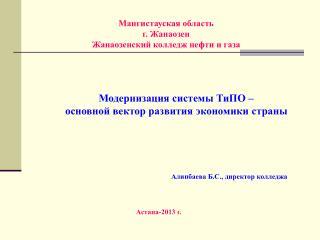 Модернизация системы ТиПО –  основной вектор развития экономики страны