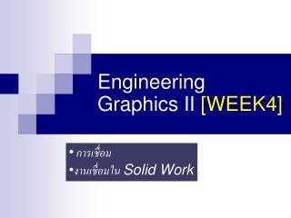 Engineering Graphics II  [WEEK4]