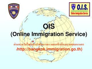 OIS  (O nline Immigration Service) ผ่านทางเว็บไซต์กองบังคับการตรวจคนเข้าเมืองกรุงเทพมหานคร
