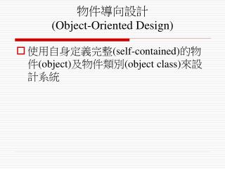 物件導向設計 (Object-Oriented Design)
