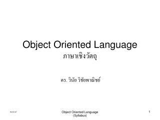Object Oriented Language ภาษาเชิงวัตถุ