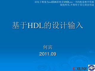 基于 HDL 的设计输入