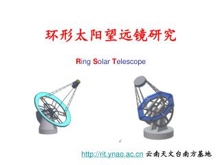环形太阳望远镜研究 R ing  S olar  T elescope rit.ynao.ac 云南天文台南方基地