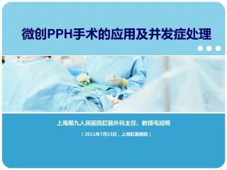 微创 PPH 手术的应用及并发症处理