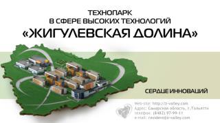 Web-site : z-valley Адрес:  Самарская  область,  г.Тольятти телефон :  (8482)  97-99-11