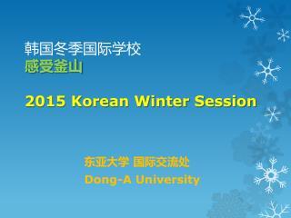 韩国 冬 季国际学校 感 受釜山 2015 Korean Winter Session