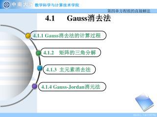 4.1      Gauss 消去法