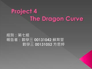 Project 4   The Dragon Curve