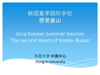 ???????? ???? 2014 Korean Summer Session The second Heart of Korea- Busan
