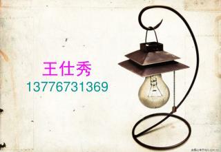 王仕秀 13776731369