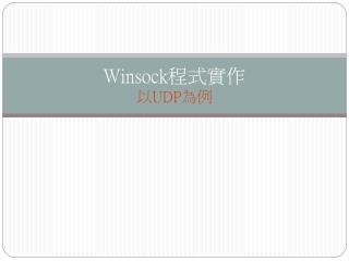 Winsock 程式實作 以 UDP 為例