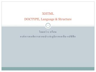 XHTML DOCTYPE, Language & Structure