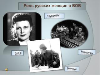 Роль русских женщин в ВОВ