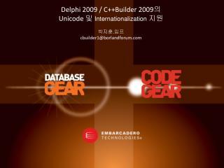 Delphi 2009 / C++Builder 2009 의 Unicode  및  Internationalization 지원 박지훈 . 임프