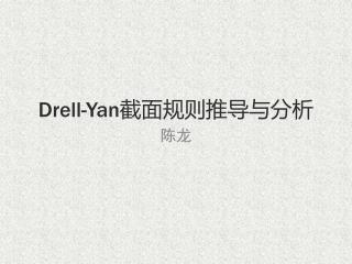 Drell-Yan 截面规则推导与分析