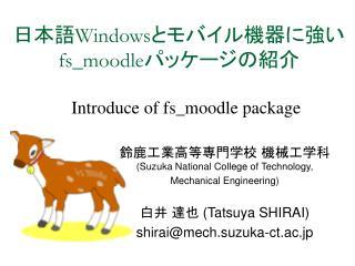日本語 Windows とモバイル機器に強い fs_moodle パッケージの紹介