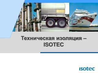 Техническая изоляция – ISOTEC