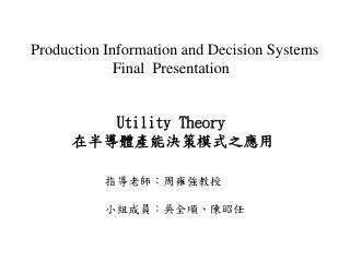 Utility Theory  在半導體產能決策模式之應用