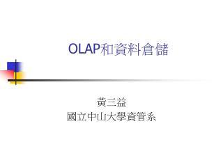 OLAP 和資料倉儲