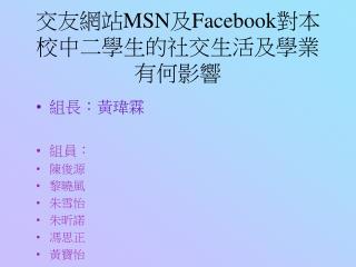 交友網站 MSN 及 Facebook 對本校中二學生的社交生活及學業有何影響