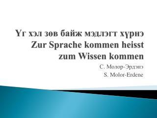 Үг хэл зөв байж мэдлэгт хүрнэ Zur Sprache kommen heisst zum Wissen kommen