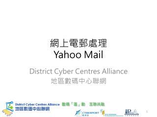 網上電郵處理 Yahoo Mail