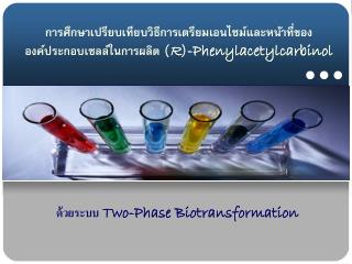 ด้วยระบบ  Two-Phase Biotransformation