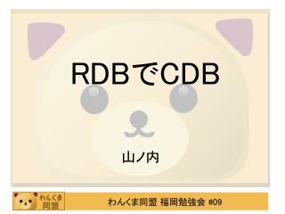 RDB で CDB