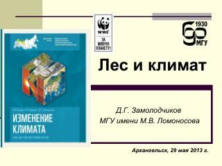 Д.Г. Замолодчиков  МГУ имени М.В. Ломоносова