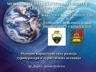 Основне карактеристике развоја туроператера и туристичких агенција