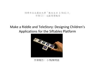 Make a Riddle and TeleStory: Designing Children's Applications for the Siftables Platform