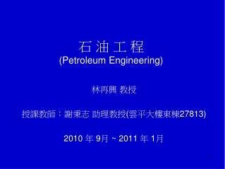 石 油 工 程 (Petroleum Engineering)