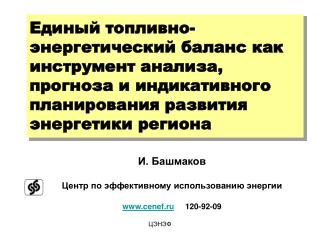 И. Башмаков Центр по эффективному использованию энергии cenef.ru      120-92-09