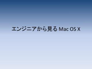 エンジニアから見る  Mac OS X