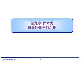 第九章 群体类 和群体数据的组织